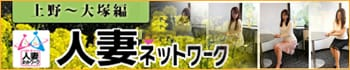 出会い系人妻ネットワーク 上野~大塚編