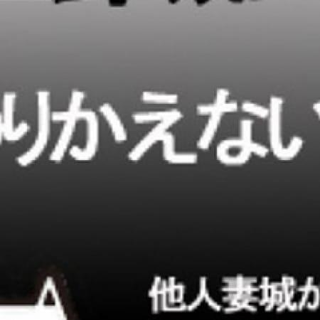 「ウエジョにのりかえない?」10/21(土) 15:35 | 上野人妻城のお得なニュース