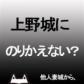 上野人妻城の速報写真