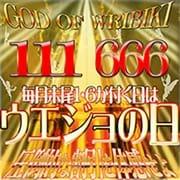 「天空から舞い降りし1と6!」10/22(木) 12:37   上野人妻城のお得なニュース
