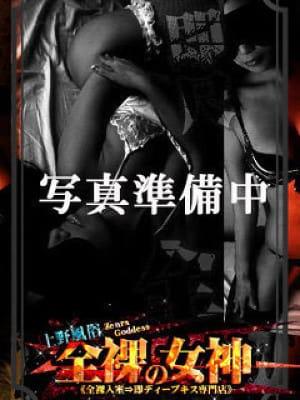 りこ|全裸の女神 - 上野・浅草風俗