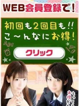 チェック! | 新橋たっち (シンバシタッチ) - 新橋・汐留風俗