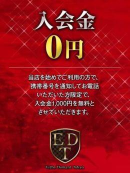 入会金無料 | エステドマーニ東京 - 六本木・麻布・赤坂風俗