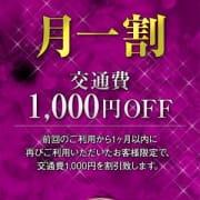 「会員様限定!!交通費1,000円OFFキャンペーン」04/25(木) 00:03 | エステドマーニ東京のお得なニュース