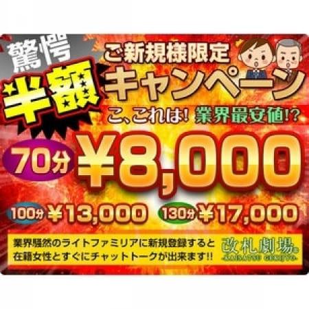 「遂に始まりました!!激安イベント!」09/04(月) 08:30 | 改札劇場 千葉店のお得なニュース