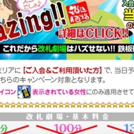 「出会い系と風俗の融合!」09/24(日) 17:31 | 改札劇場 千葉店のお得なニュース