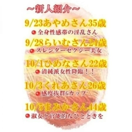 「9月後半から10月頭!ゾクゾク入店!!」12/14(木) 09:58 | 改札劇場 千葉店のお得なニュース