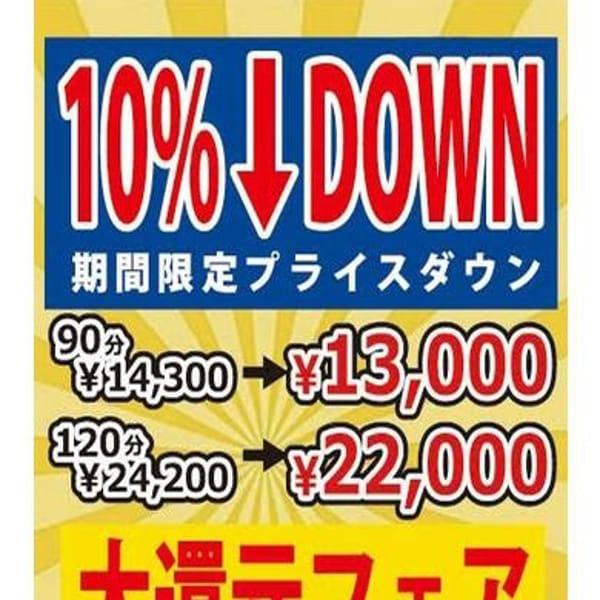 10%DOWN
