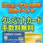 クレジットカード手数料無料♪