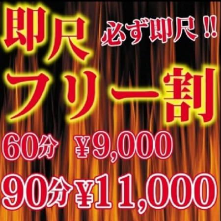 「☆★特別割引♪フリー限定割引!!★☆」02/21(水) 10:09 | 鶯谷デリヘル倶楽部のお得なニュース