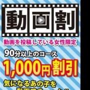 「☆★特別割引♪動画割引開催中!!★☆」04/25(水) 23:02   鶯谷デリヘル倶楽部のお得なニュース