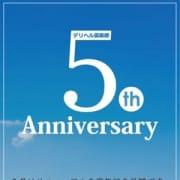 「5周年記念イベント」02/24(日) 10:28   鶯谷デリヘル倶楽部のお得なニュース