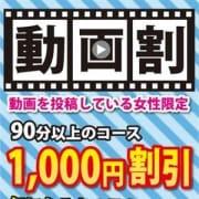 「10秒動画割引!」03/24(日) 21:39   鶯谷デリヘル倶楽部のお得なニュース