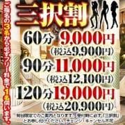 「選べるフリー! 【三択割】」06/19(土) 10:34   鶯谷デリヘル倶楽部のお得なニュース