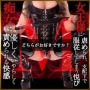 「女王様と痴女、どちらがお好きですか?」04/18(日) 19:48   Unmoral~アンモラル~のお得なニュース