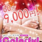 「破格の9000円で気持ちよく遊べます。」04/25(木) 20:40   カラフルのお得なニュース