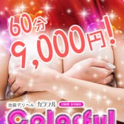 「破格の9000円で気持ちよく遊べます。」04/26(金) 12:33 | カラフルのお得なニュース
