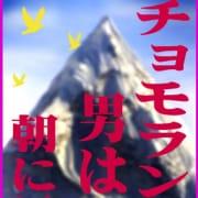 「★チョモランマ・男は皆・朝に見る★」11/27(金) 21:32   池袋人妻城のお得なニュース