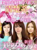 新宿美少女クラブ|ワンランク上の業界未経験の素人専門店 新宿美少女クラブでおすすめの女の子