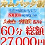「【2月限定】カムバック割!!」01/31(金) 17:55 | CLUB虎の穴 新宿店のお得なニュース