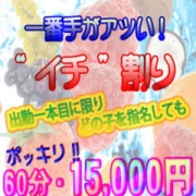 「毎日開催!【イチ割り】イチバンがお得◎」03/23(金) 13:02 | ステディのお得なニュース