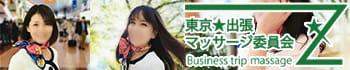 東京★出張マッサージ委員会