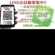 「LINE会員様募集中」10/19(金) 15:30 | Eメール東京のお得なニュース