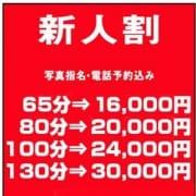 「新人マークの女の子はお得な新人割引!!」10/20(土) 11:30 | Eメール東京のお得なニュース