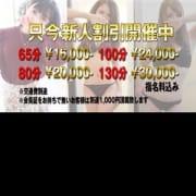 「新人マークの女の子はお得な新人割引!!」11/15(木) 02:30 | Eメール東京のお得なニュース