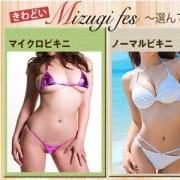 夏だ!きわどい水着フェス!!|Email東京