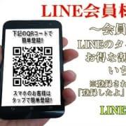 「LINE会員様募集中」06/14(月) 16:30 | Email東京のお得なニュース