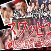 「新しい接待方式・・・それはスワッピング!!」06/14(月) 18:00 | Email東京のお得なニュース
