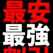 「激安割引情報 指名料無料 40分3,000円~」08/23(金) 20:09 | ぽちゃっこメイド隊のお得なニュース
