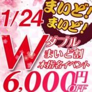 「1月24日開催!! Wまいどイベント」01/22(火) 16:31 | ウルトラグレイスのお得なニュース