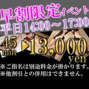 「早割限定イベント」05/21(月) 16:36 | RETIER-レティエ-のお得なニュース