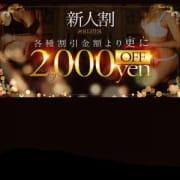 「新人割」06/19(火) 14:31 | RETIER-レティエ-のお得なニュース