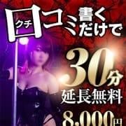 「クチコミを書くだけで8000円OFF!」06/14(月) 00:30 | 新宿M性感フェチ倶楽部 タントラのお得なニュース