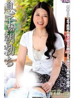 青木椿 | 新宿人妻城 - 新宿・歌舞伎町風俗