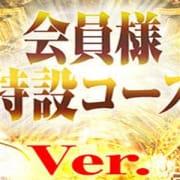 「会員様特設コース Ver.2019」03/27(水) 04:21 | 新宿人妻城のお得なニュース