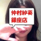 仲村 紗英|アットレディ - 新橋・汐留風俗