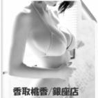 香取 桃香|アットレディ - 新橋・汐留風俗