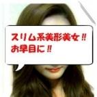 紺野 亜里沙|アットレディ - 新橋・汐留風俗