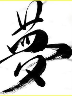 特設、芸能専門コース!|アットレディー - 新橋・汐留風俗