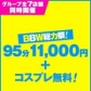 BBW~ビッグビューティフルウーマン~の速報写真