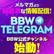 「世界が大注目の☆テレグラム公式チャンネル始動!!」05/01(土) 12:50 | BBW~ビッグビューティフルウーマン~のお得なニュース
