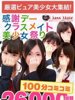 感謝デー | 美少女制服学園CLASSMATE (クラスメイト) - 品川風俗