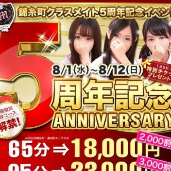 5周年記念イベント | 美少女制服学園CLASSMATE (クラスメイト) - 品川風俗