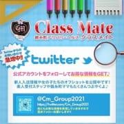 ★クラスメイト錦糸町公式Twitter★ 美少女制服学園CLASSMATE (クラスメイト)
