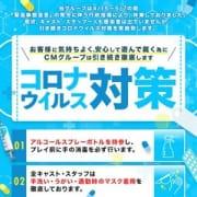 【CMグループ】新型コロナウイルス感染症対策 |美少女制服学園CLASSMATE (クラスメイト)