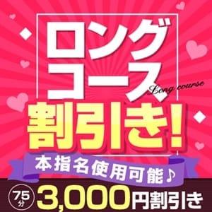 「ゆったり・ねっとり・たっぷり【ロング割り】」08/14(金) 17:33 | 蒲田桃色クリスタルのお得なニュース